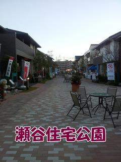 瀬谷1.jpg